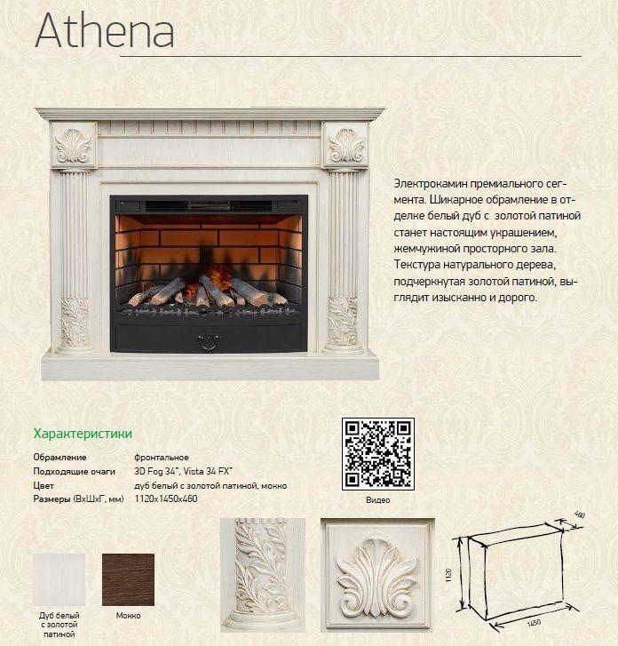 Каминокомплект Athena