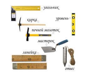 Необходимые инструменты для кладки печей
