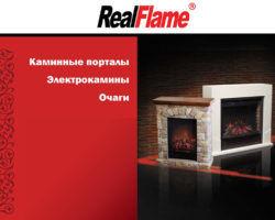 миниатюра камины real flame