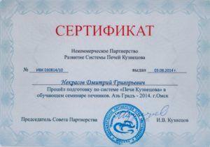 Сертификат печника