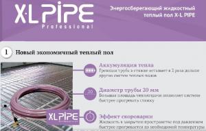 Характеристика теплого пола X-L PIPE
