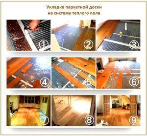 Инструкция укладки паркетной доски на теплый пол