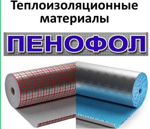 Пенофол для теплоизоляции водяного теплого пола