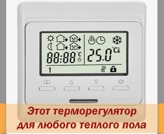 Программируемый терморегулятор Menred E51