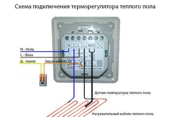 Схема подключения терморегулятора теплого пола