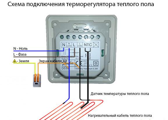 Термостат пола своими руками