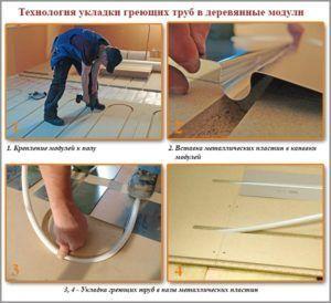 Технология укладки греющих труб в деревянные модули для водяного теплого пола