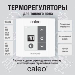 Терморегулятор ДУ Caleo 540R