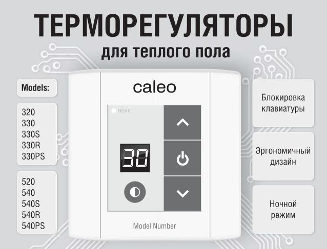 Терморегулятор Калео для теплого пола