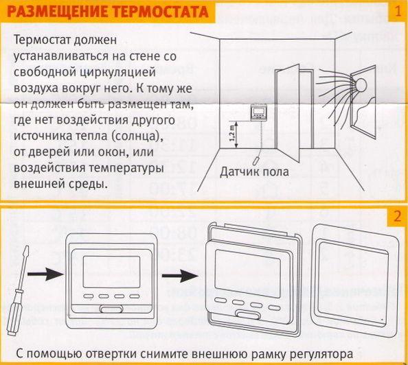 Установка терморегулятора Priotherm PR-119
