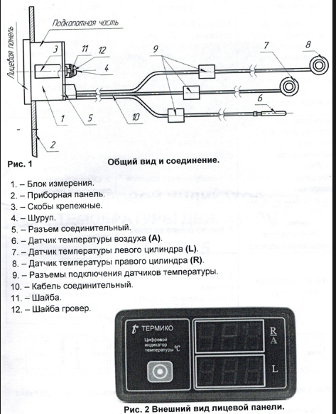 Схема устройства датчика для измерения температуры воздуха