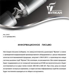 Информационное письмо завода Вулкан