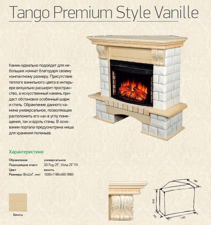 Каминокомплект Tango