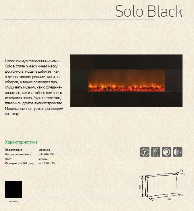 Настенный каминокомплект Solo