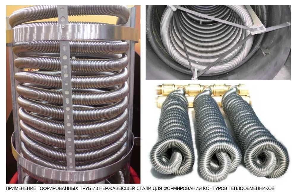 Применение гофрированных труб для изготовления теплообменников