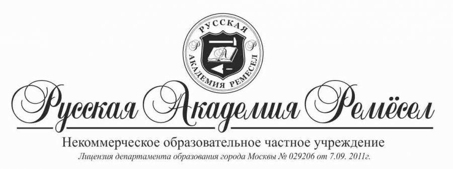 Русская Академия Ремесел