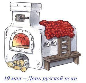 Русская печь выпоняла функцию плиты и отопления дома