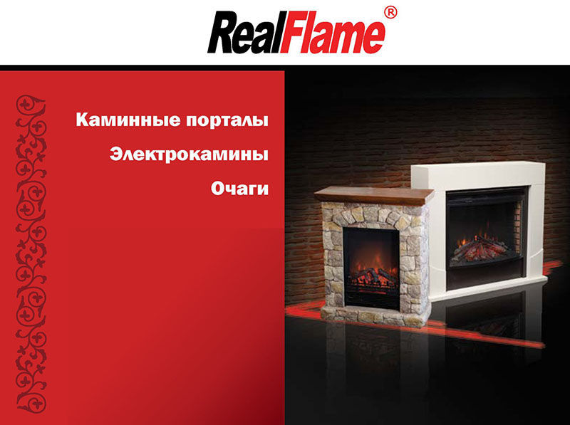 Обзор электрических каминов от компании Real Flame