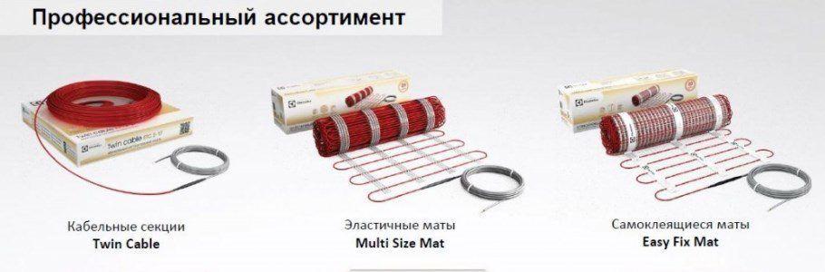 Ассортимент систем теплого пола компании электролюкс