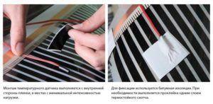 Инструкция монтажа температурного датчика на термопленке