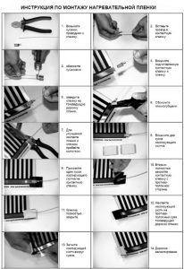 Инструкция по монтажу нагревательной пленки