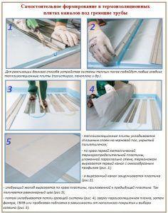 Инструкция укладки рулонного утеплителя на теплый водяной пол