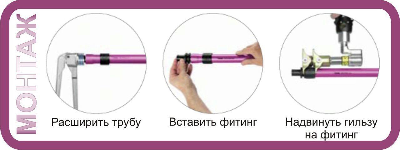 Монтаж фитингов на трубу рехау для теплого пола