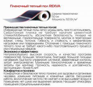 Описание пленочного теплого пола Rexva