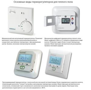 Основные виды терморегуляторов