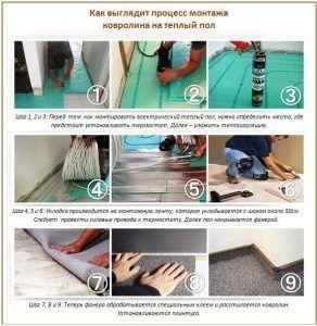 Пошаговая инструкция укладки ковролина на водяной теплый пол