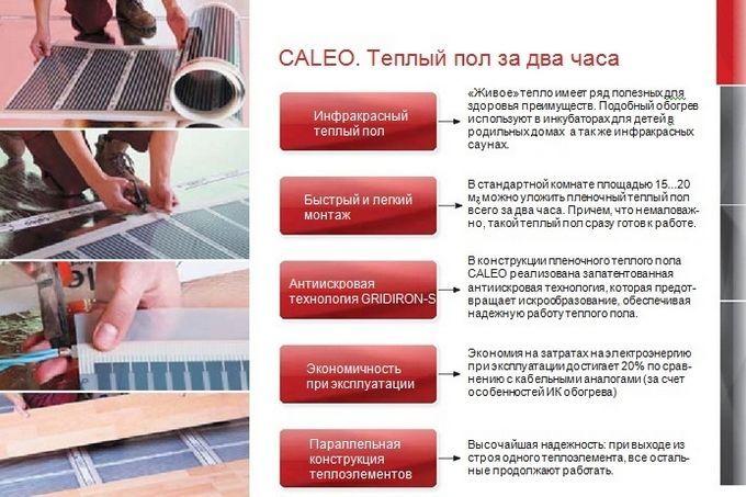 Преимущества тёплого пола Caleo