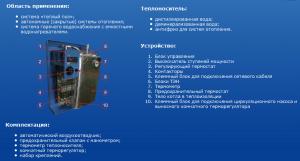 Тэновый котел 380 в - устройство