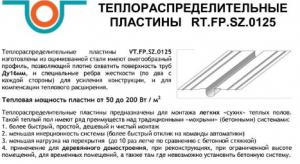 Теплораспределительные пластины RT.FP.SZ.0125