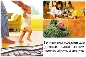 Теплый пол идеален для детских комнат