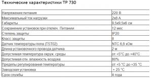 Терморегулятор национальный комфорт ТР-730 двухзональный