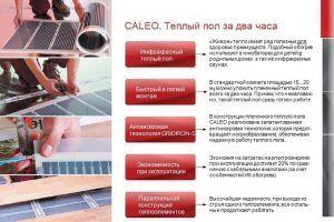 Преимущества тёплого пола калео