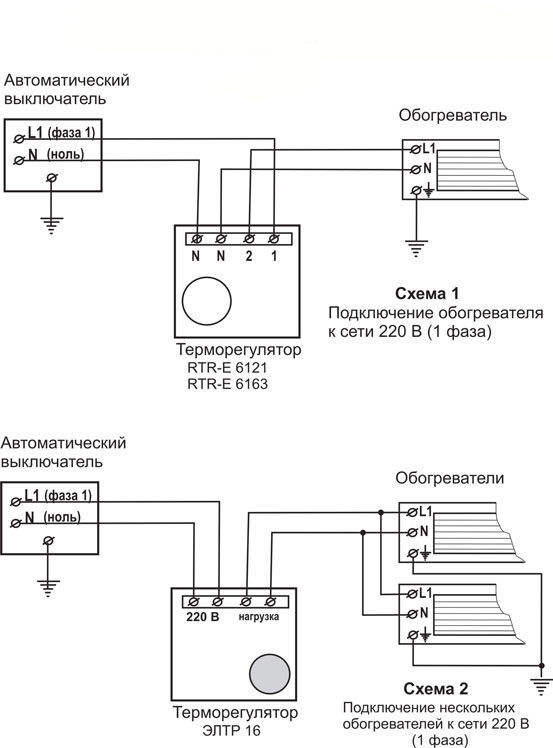 Схема подключения инфракрасных обогревателей и терморегулятора